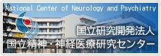独立行政法人 国立精神・神経医療研究センター