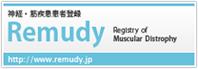 神経・筋疾患患者登録 Remudy